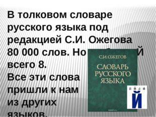 В толковом словаре русского языка под редакцией С.И. Ожегова 80 000 слов. Но