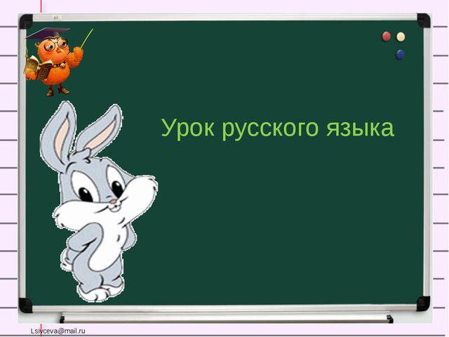 Урок русского языка Lsivceva@mail.ru