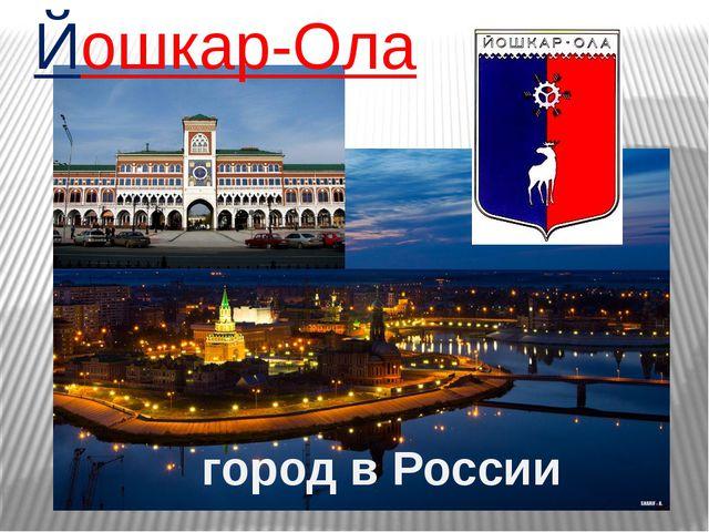 город в России Йошкар-Ола