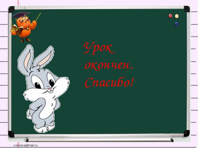 Урок окончен. Спасибо! Lsivceva@mail.ru