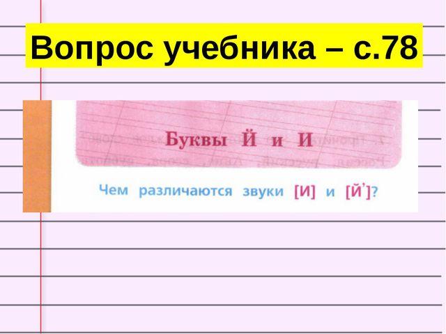 Вопрос учебника – с.78