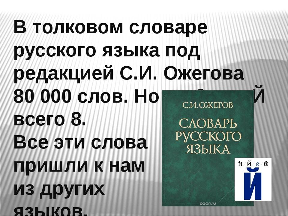 В толковом словаре русского языка под редакцией С.И. Ожегова 80 000 слов. Но...