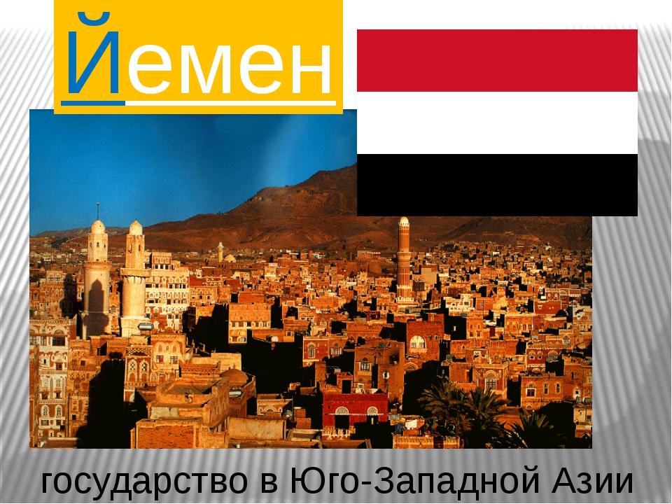 государство в Юго-Западной Азии Йемен
