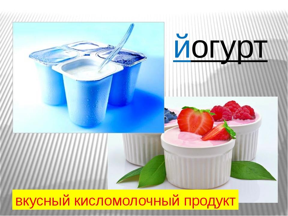вкусный кисломолочный продукт йогурт