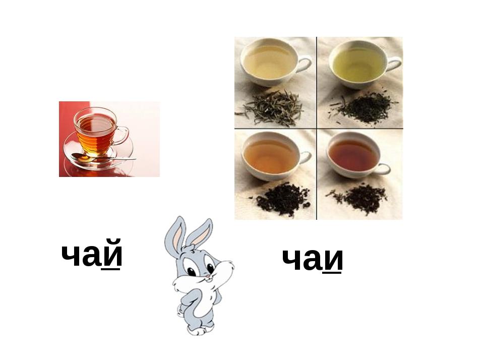 чай чаи
