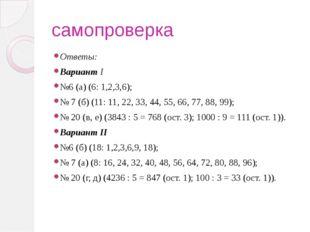 самопроверка Ответы: Вариант I №6 (а) (6: 1,2,3,6); № 7 (б) (11: 11, 22, 33,