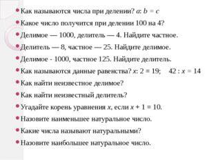 Как называются числа при делении? а: b = с Какое число получится при делении