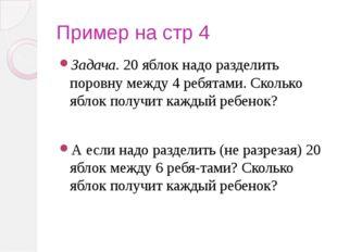 Пример на стр 4 Задача. 20 яблок надо разделить поровну между 4 ребятами. Ско