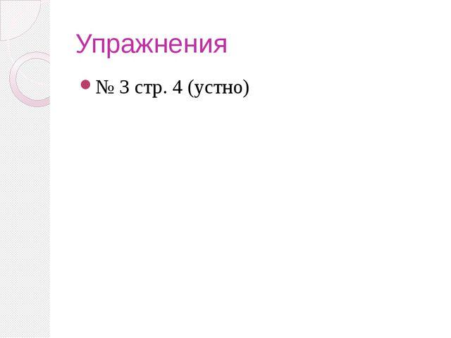 Упражнения № 3 стр. 4 (устно)