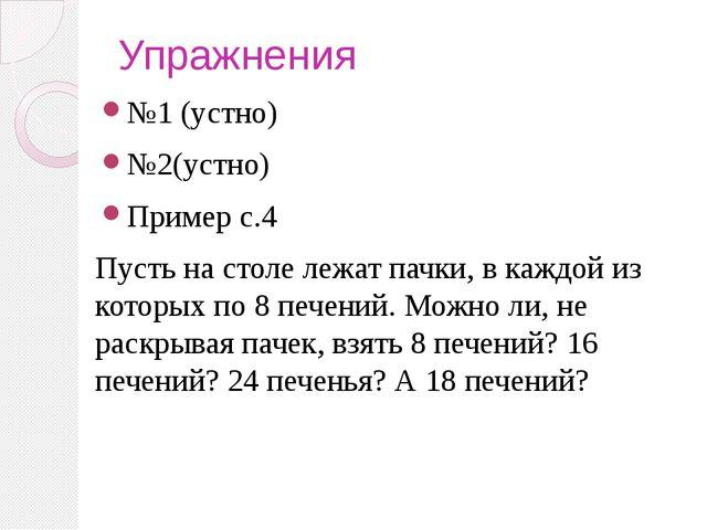 Упражнения №1 (устно) №2(устно) Пример с.4 Пусть на столе лежат пачки, в кажд...
