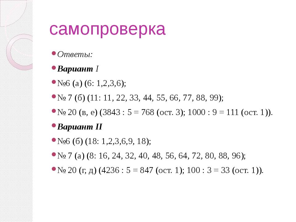 самопроверка Ответы: Вариант I №6 (а) (6: 1,2,3,6); № 7 (б) (11: 11, 22, 33,...