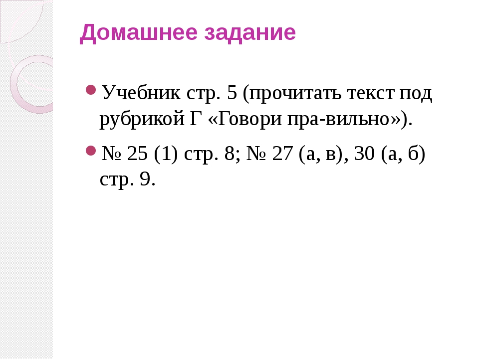 Домашнее задание Учебник стр. 5 (прочитать текст под рубрикой Г «Говори прав...