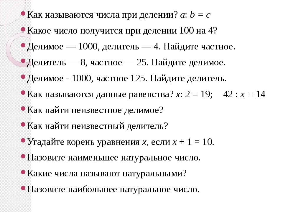Как называются числа при делении? а: b = с Какое число получится при делении...