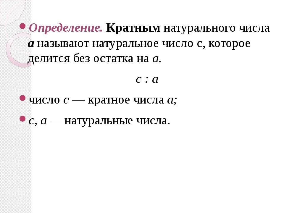 Определение. Кратным натурального числа а называют натуральное число с, котор...