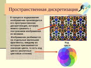 Пространственная дискретизация В процессе кодирования изображения производитс