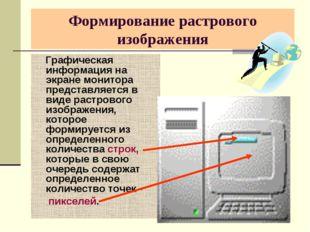 Формирование растрового изображения Графическая информация на экране монитора