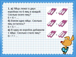 1. а) Яйца лежат в двух коробках по 6 яиц в каждой. Сколько всего яиц? 6 + 6