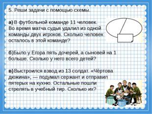 5. Реши задачи с помощью схемы. а)В футбольной команде 11 человек. Во вре