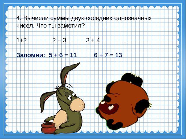 4. Вычисли суммы двух соседних однозначных чисел. Что ты заметил? 1+2 2 + 3...