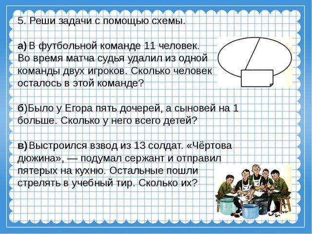 5. Реши задачи с помощью схемы. а)В футбольной команде 11 человек. Во вре...