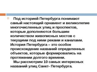 Под историей Петербурга понимают самый настоящий орнамент и великолепие мног