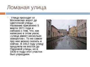 Ломаная улица Улица проходит от Московских ворот до Цветочной улицы. Названи