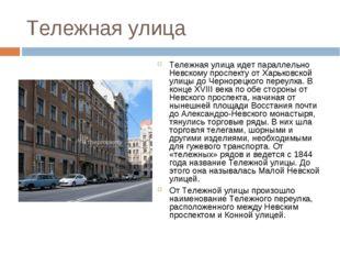 Тележная улица Тележная улица идет параллельно Невскому проспекту от Харьковс