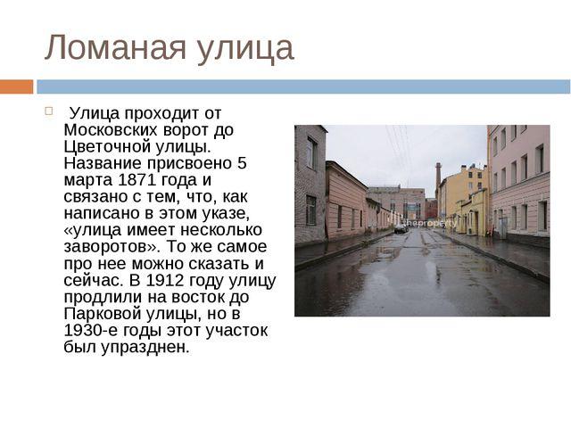 Ломаная улица Улица проходит от Московских ворот до Цветочной улицы. Названи...