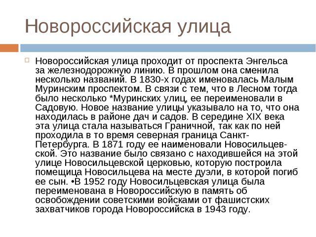 Новороссийская улица Новороссийская улица проходит от проспекта Энгельса за ж...
