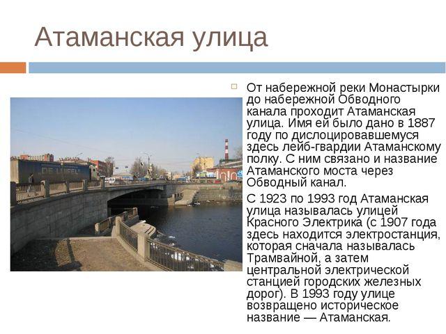 Атаманская улица От набережной реки Монастырки до набережной Обводного канала...
