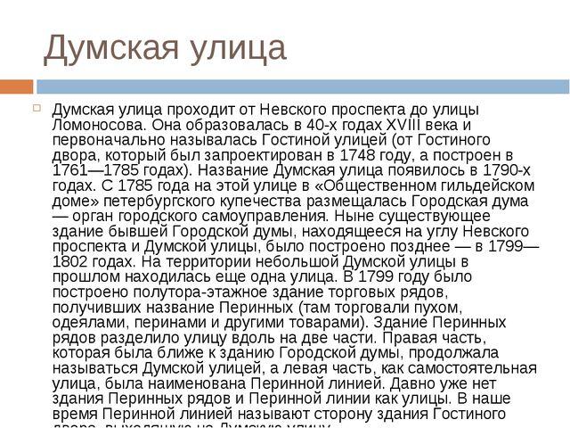 Думская улица Думская улица проходит от Невского проспекта до улицы Ломоносов...