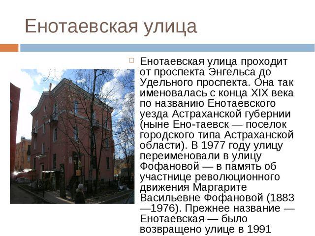 Енотаевская улица Енотаевская улица проходит от проспекта Энгельса до Удельно...