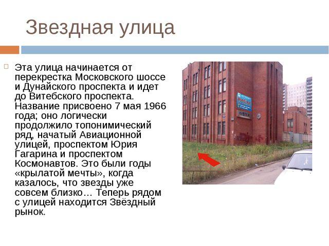 Звездная улица Эта улица начинается от перекрестка Московского шоссе и Дунайс...