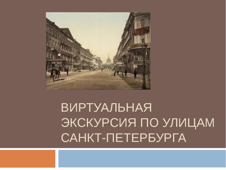 ВИРТУАЛЬНАЯ ЭКСКУРСИЯ ПО УЛИЦАМ САНКТ-ПЕТЕРБУРГА