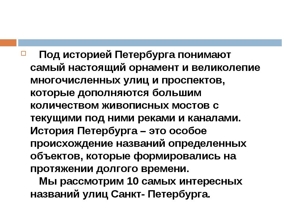 Под историей Петербурга понимают самый настоящий орнамент и великолепие мног...