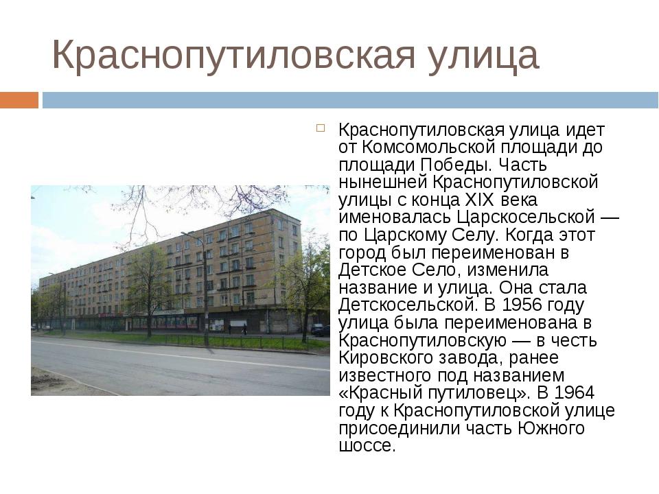 Краснопутиловская улица Краснопутиловская улица идет от Комсомольской площади...