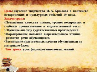 Цель: изучение творчества И. А. Крылова в контексте исторических и культурных