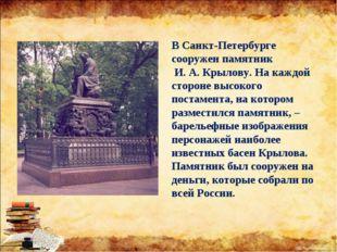 В Санкт-Петербурге сооружен памятник И. А. Крылову. На каждой стороне высоког