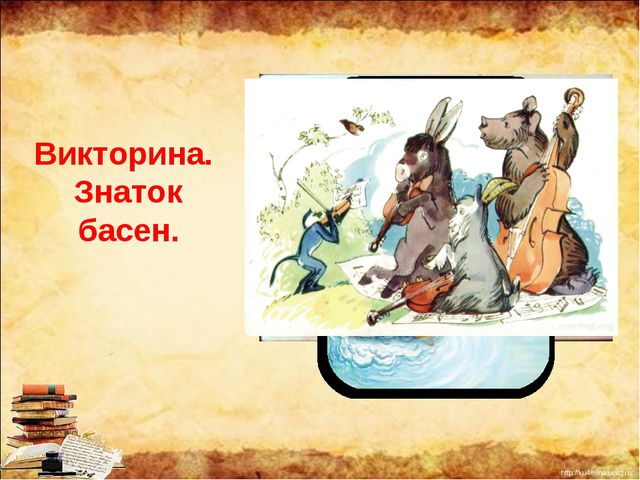 Викторина. Знаток басен. http://ku4mina.ucoz.ru/