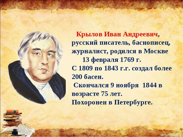 Крылов Иван Андреевич, русский писатель, баснописец, журналист, родился в Мо...