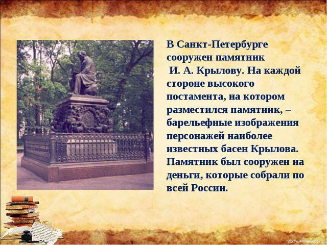 В Санкт-Петербурге сооружен памятник И. А. Крылову. На каждой стороне высоког...