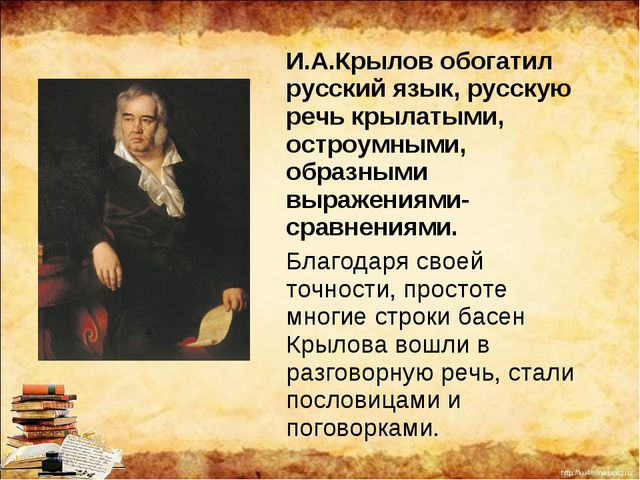 И.А.Крылов обогатил русский язык, русскую речь крылатыми, остроумными, образн...