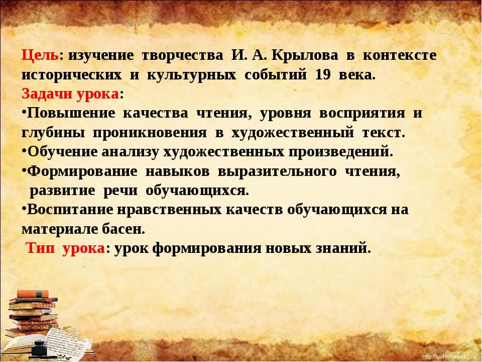 Цель: изучение творчества И. А. Крылова в контексте исторических и культурных...