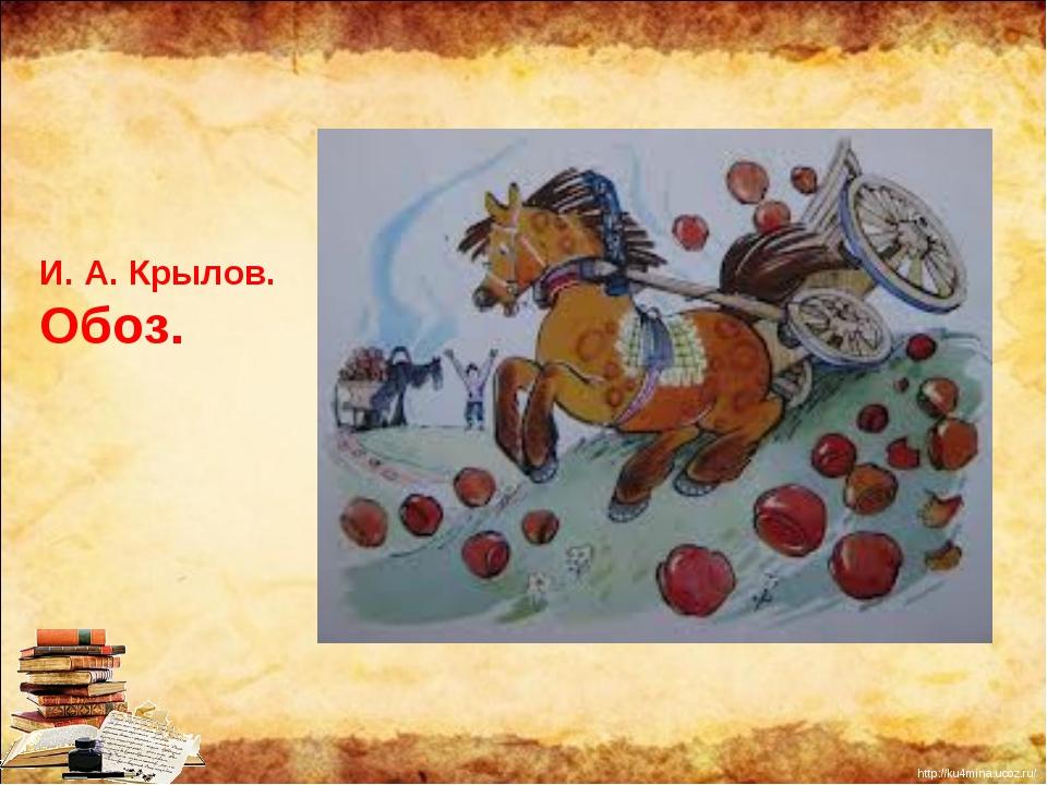 И. А. Крылов. Обоз. http://ku4mina.ucoz.ru/