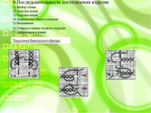Технология выполнения образца: 9.Последовательность изготовления изделия 1) В