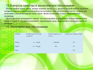 12.Контроль качества и экологическое обоснование Использование ткани, ниток,