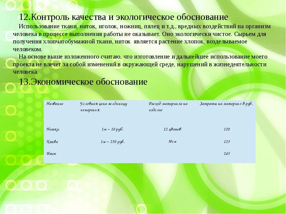 12.Контроль качества и экологическое обоснование Использование ткани, ниток,...