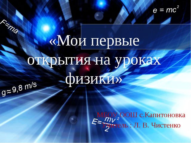 «Мои первые открытия на уроках физики» МБОУ ООШ с.Капитоновка Учитель : Л. В....
