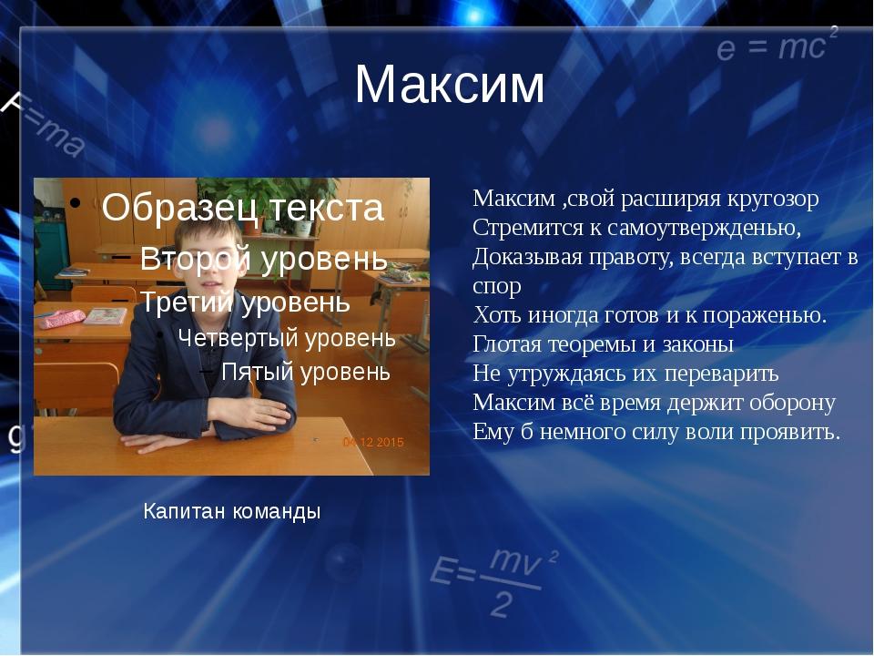 Максим Максим ,свой расширяя кругозор Стремится к самоутвержденью, Доказывая...