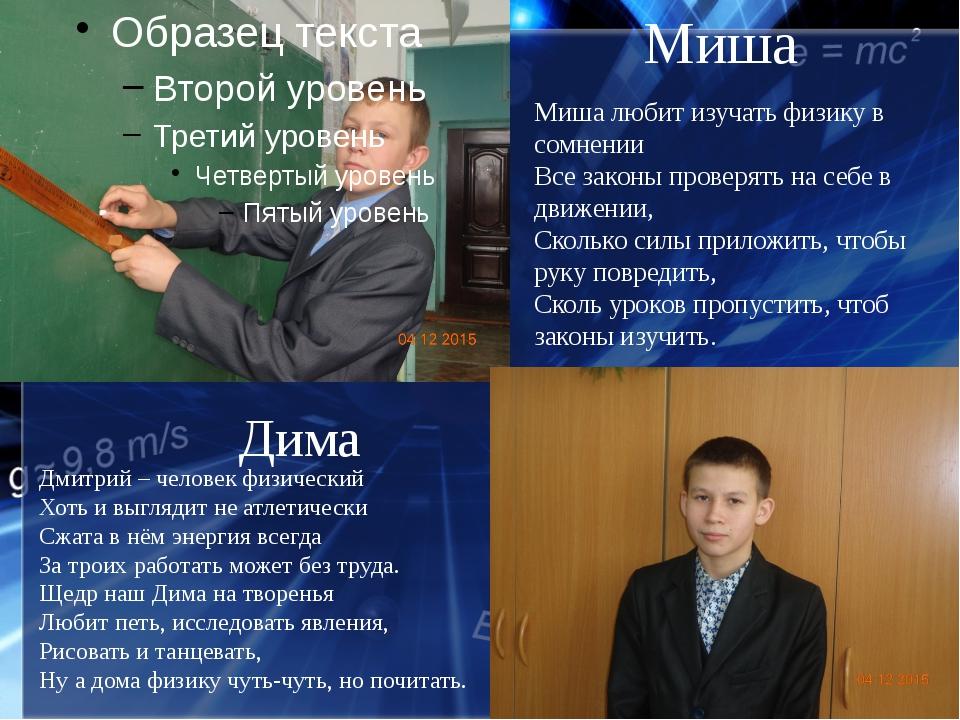 Миша Миша любит изучать физику в сомнении Все законы проверять на себе в дви...